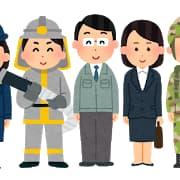 様々な公務員をイメージしたイラスト