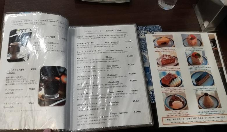 にしむら珈琲店のメニュー写真