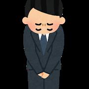 男性がおじぎをして謝る様子のイラスト