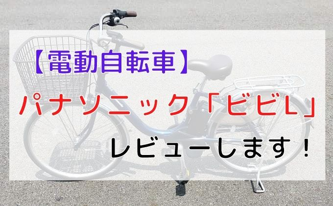 パナソニック製電動自転車ビビL